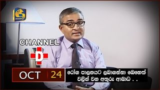 Channel D | Interview with Dr.Thilak Jayalath - 24th October 2016