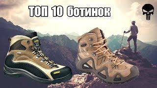 топ 10 самых популярных тактических ботинок  Как выбрать хорошую обувь для походов?