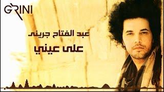 Abd El Fattah Grini - Ala Eany | عبدالفتاح جريني - على عيني