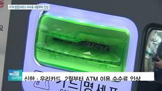 10년만에 ATM 수수료 오른다…내달부터 '건당 100…