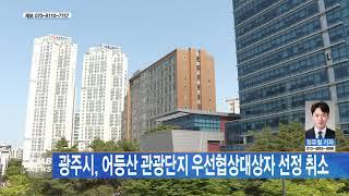 [광주뉴스] 광주시, 어등산 관광단지 우선협상대상자 선…