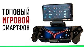 Вот почему ROG Phone 2 топовый игровой смартфон