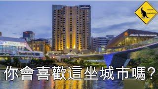 55集 移民澳洲之 南澳 阿德莱德 Adelaide 是一個怎樣的城市 (中文字幕)