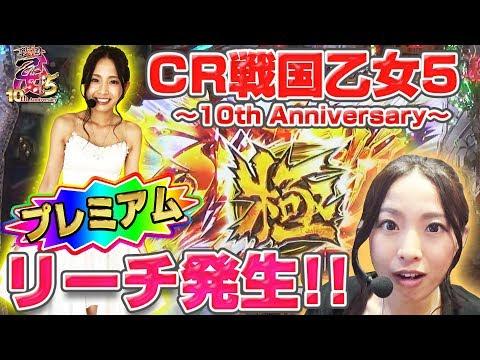 パチンコ新台<CR戦国乙女5〜10th Anniversary〜>【最速実戦】新台REAL収録 #39【倖田柚希】