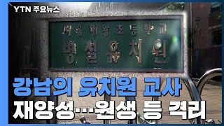 서울 강남의 유치원 교사 재양성...원생 등 40여 명…