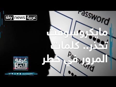 مايكروسوفت تحذر.. كلمات المرور في خطر  - 00:58-2019 / 12 / 10