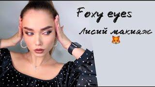 FOXY EYES Трендовый макияж 2020 ЛИСИЙ ГЛАЗ