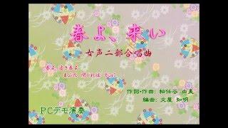 春よ、来い(女声二部合唱曲用)」~作詞・作曲:松任谷 由実~「人生の...