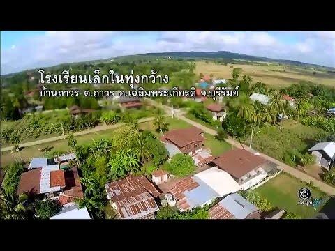 ย้อนหลัง ทุ่งแสงตะวัน   ตอน โรงเรียนเล็กในทุ่งกว้าง   31-12-59   TV3 Official