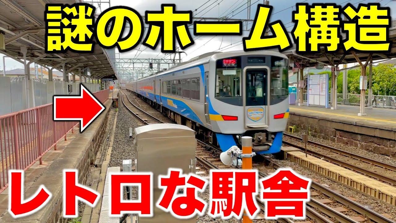 【元急行停車駅の貫禄】これはすごい 昔はすごかったレトロすぎる駅に行ってきた 南海本線
