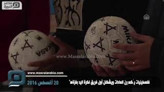 مصر العربية | فلسطينيات يَكسِرن العادات ويشكلن أول فريق لكرة اليد بغزة