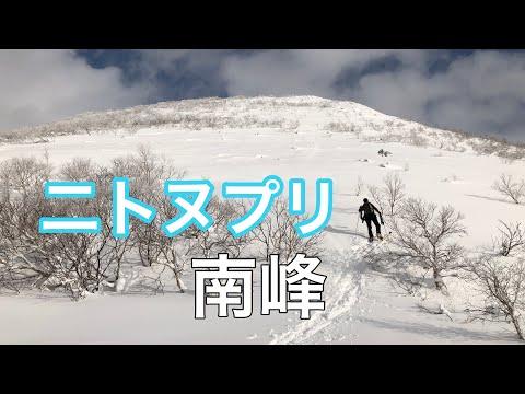 ニトヌプリ南峰 南西尾根コース バックカントリー北海道雪山登山ガイド Backcountry skiing Hokkaido Japan snow MtNitonupuri
