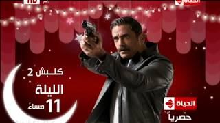 حصريا على قناة الحياة| الليلة في تمام الـ11م... الحلقة الأولي من مسلسل كلبش 2 للنجم أمير كرارة