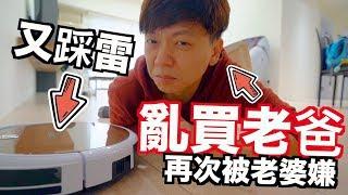 淘寶賣最好居然...我最推薦的還是米家石頭掃地機器人