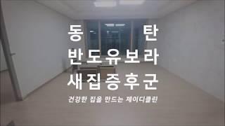 동탄 반도유보라아이비파크10차 새집증후군