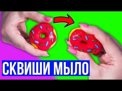 DIY СКВИШИ-МЫЛО / Сквиши всего из 2 ингредиентов / Squishy СВОИМИ РУКАМИ 🐞 Afinka