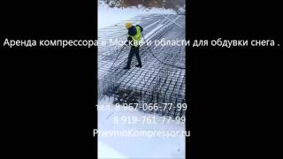 Аренда компрессора в Москве и Московской обл. для пескоструя.  http://pnevmokompressor.ru/(, 2016-03-25T10:46:02.000Z)