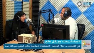 جائزة الشيخ حمد للترجمة والتفاهم الدولي - إذاعة مسك أف أم