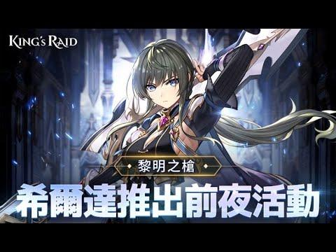 【索爾遊戲】 King's Raid 王之逆襲 手遊日誌 #221 黎明之槍'希爾達'前夜活動 - YouTube