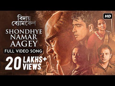Shondhye Namar Aagey | Bidaay Byomkesh | Full Video Song | Abir | Sohini | Ishan | Saqi | SVF