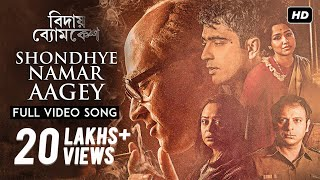 Shondhye Namar Aagey | Bidaay Byomkesh | Full Video Song | Abir | Sohini | Ishan | Saqi | SVF