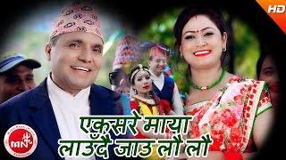 New Purbeli Lok Dohori Song 2073 चर्चित पुर्वेली भाका   Eksare Maya - Madhav Dahal & Anju Gautam