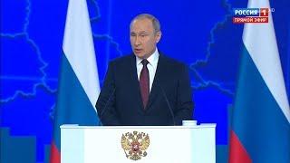 Ежегодное послание Владимира Путина Федеральному Собранию 2019