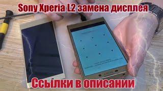 Sony Xperia L2 замена дисплея (разборка,замена экрана,замена стекла,ремонт)!!!