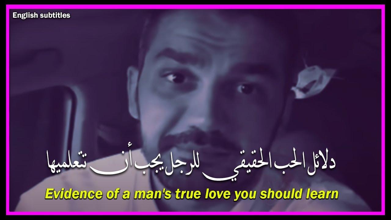 سعد الرفاعي:دلائل الحب الحقيقي عندما يحبكي الرجل بصدق يجب عليكي أن تتعلميها