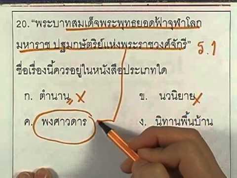 ข้อสอบO-NET ป.6 ปี2552 : ภาษาไทย ข้อ20