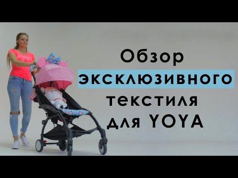 Обзор текстиля YOYA в индивидуальной расцветке. Как выделиться среди других мамочек