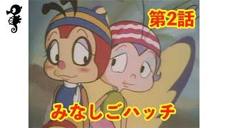 『昆虫物語みなしごハッチ』 第2話「行け行けハッチ」 タツノコプロ 1970年作品.