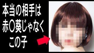 TOKIO山口達也の相手は赤〇葵ではなく〇〇だった!Rの法則で知り合った女子高生に○○行為で書類送検!