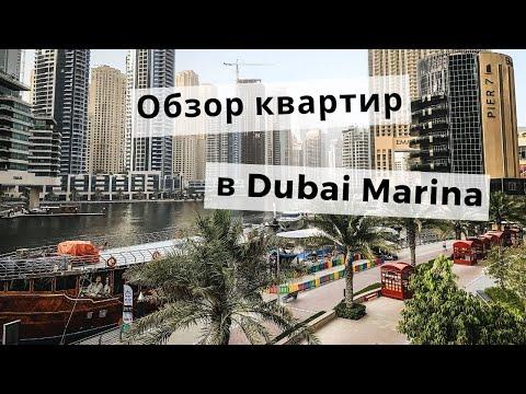 Выбираем квартиру в Дубай Марине | Сравниваем цены | Аренда жилья в Дубае | DUBAI MARINA VLOG