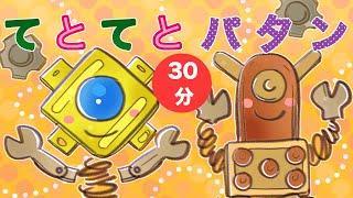 今回は、NHK Eテレ『おかあさんといっしょ』2019年10月の月歌「てとてとパタン」の30分繰り返しバージョンを制作しました。 歌と太鼓の音だけで...