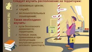 Вводный+инструктаж по охране труда