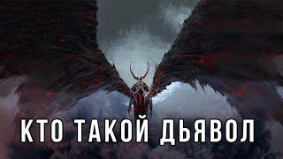 Кто такой Дьявол? / Что не видят другие/ Сергей Финько