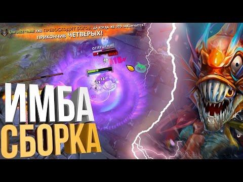 видео: ЛУЧШАЯ СБОРКА В МИРЕ - СЛАРК ДОТА 2 | dota 2 slark (gg.bet)