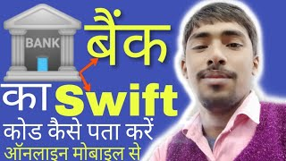 How To Find The Swift Code Of The Bank | Bank swift code