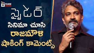 Rajamouli shocking comments on spyder movie | mahesh babu | rakul preet | sj suriya | #spyder