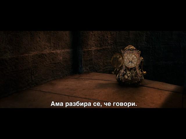 Красавицата и Звяра - официален субтитриран трейлър