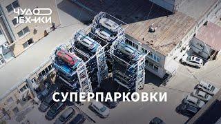 Суперпарковки Москвы — такое вы не видели