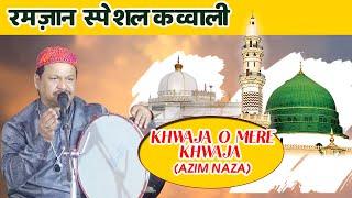 Ramzan Special Qawwali~Khwaja O Mera Khwaja   Azim Naza New Qawwali