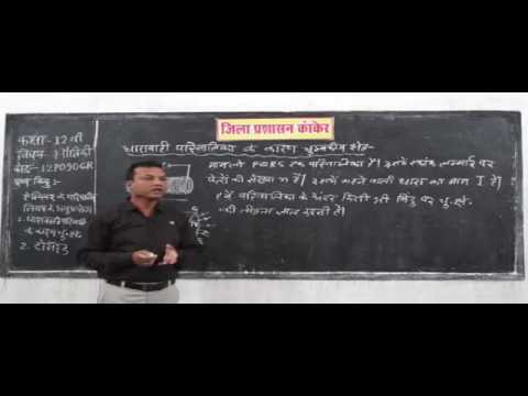 12P0906R IN HINDI Ampere's Law Electricity and Circuits Electromagnetism Part 2