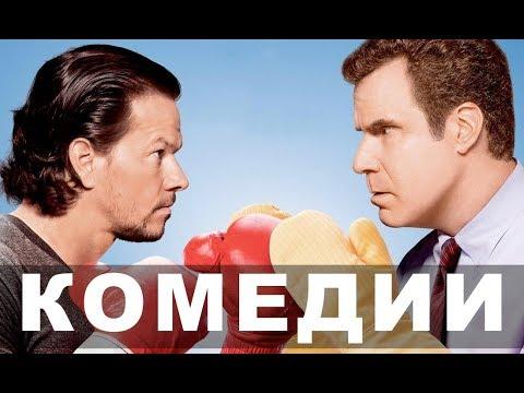 Комедии для всей семьи | Топ-10 - Ruslar.Biz