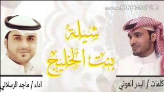 شيلة بنت الخليج كلمات البدر العوني اداء ماجد الرسلاني ( 2017 ) مسرعه