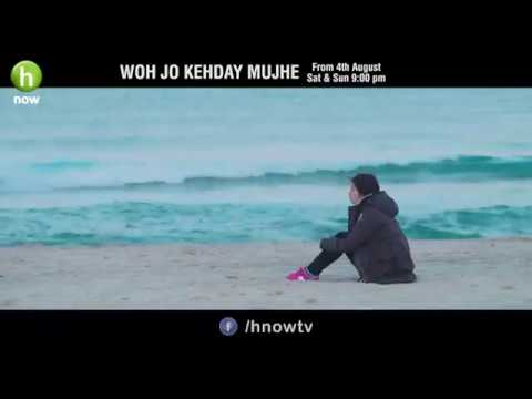 Wo Jo Kehdy Muje (The Heirs) Starting Song Ost