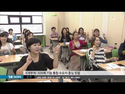 TJB뉴스-고용.복지+문화센터 서산 개소 (뉴스방영 2014.09.18)