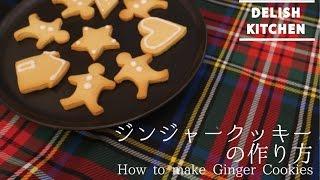 クリスマスにぴったり!ジンジャークッキの作り方|How to make Ginger Cookies レシピ recipe