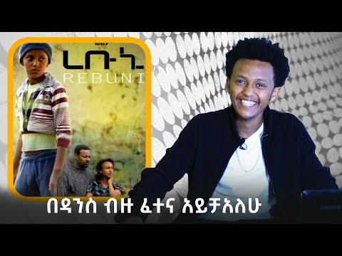 ፍቅረኛ የለኝም! ከረቡኒ ፊልም ተዋናዩ ያብስራ ተክሉ (አቡሌ) ጋር የተደረገ አዝናኝ ቆይታ-Ethiopian Actor Yeabsera Teklu (Abule)